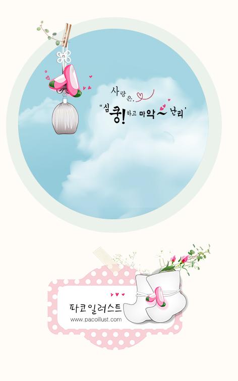 한복걸-섹시낮과밤-윙크-0a-소자-동그라미-사이드-01.jpg