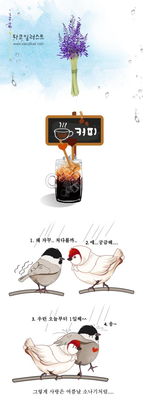 2018 커피여름-비--side-새-01.jpg